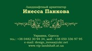 Ландшафтный дизайн и проектирование Украина,  г. Одесса 050-336-97-95