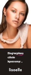 повышение квалификации в Cтудии макияжа Lisoelle