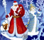 Дед мороз и снегурочка новый год 2012