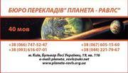 Бюро переводов Планета-Равлс Киев, Апостиль, Легализация, Переводы