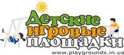 Детские игровые площадки Украина.