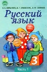 Учебники Сильнова 3 класс русский язык