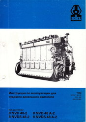 Инструкция по эксплуатации дизеля 8NVD48A-2U
