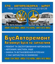 Автозапчасти новые и бу для Volkswagen LT28-46, Mercedes20