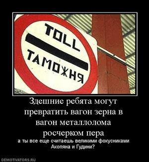 """Яценюк анонсировал """"неотложные меры"""" относительно руководства таможни - Цензор.НЕТ 5805"""