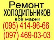 Ремонт холодильников в Одессе, Ильичесвске-это к нам!