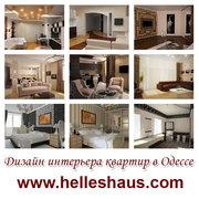 Дизайн интерьера квартир Одесса,  дизайн проекты квартир,  домов