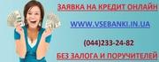 Кредит потребительский,  наличкой для всей Украины до 1 млн грн