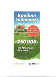 Cамый выгодный кредит наличными до 250000 грн.