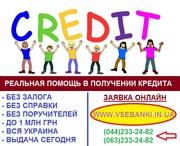 Без поручителей для всех регионов Украины кредит до 1 млн грн