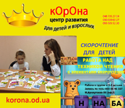 Индивидуальные занятия по скорочтению для детей.
