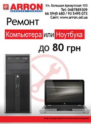 Акция – ремонт компьютеров,  ноутбуков 80 грн.