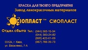 Эмаль ЭП-140* Эмаль+ ЭП-1155;  Производство/ Эмаль+ АУ-199  d)эмаль хв