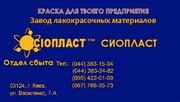 Грунтовка ВЛ-02* (гру_т ВЛ 02) ГОСТ 51414-72/эмаль УР-1518  Назначение