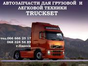 АВТОЗАПЧАСТИ для грузовой и легковой техники