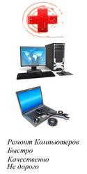 Ремонт компьютерной техники. Установка Windows
