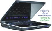 Ремонт компьютеров,  обмен и покупка б/у техники