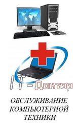 Установка (Виндовс) Windows XP/7/8/8.1/10 в Одессе