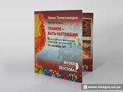 Изготовление эксклюзивных открыток и пригласительных в Одессе