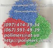Продам вторичное сырье в виде гранул ПВД,  ПНД-литье, выдув,  ПП,  ПС (УПМ