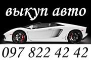 АВТОВЫКУП ОДЕССА тел. 097 822 42 42