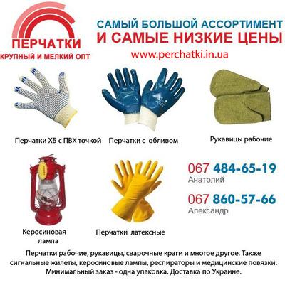 перчатки для тхэквондо wtf