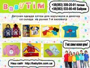 Детская одежда оптом от магазина Babytim.com.ua