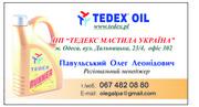 ГСМ: Нефтепродукты: Масла,  смазки,  жидкость,  катализатор