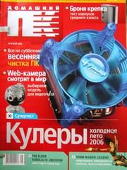 Продам подборку журналов «Домашний ПК» с 2005г. (37 выпусков)