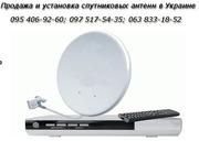 Купить сейчас спутниковое ТВ