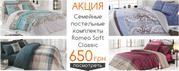 Romeosoft.com.ua - постельное белье,  домашний и отельный текстиль