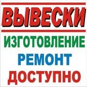 Вывески Буквы Мимоходы Стенды Баннеры Лайтбоксы Поклейка Ремонт Монтаж
