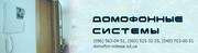 Домофонные системы Одесса,  установка,  монтаж,  сервис