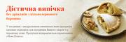 Производство и доставка натуральной выпечки и десертов  по Одессе