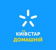 Киевстар «Домашний Интернет»      Подключение