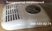Конденсатор накрышный для техники в Одессе