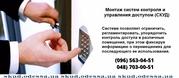 Установка контроля доступа в Одессе - Качественно. Быстро. Надежно