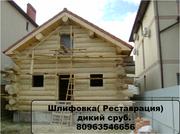 Шлифовка сруба,  деревянного дома.Совиньон , Ильичевск,  Одесса.