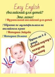 Курсы английского для вашего малыша