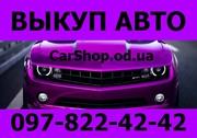 КУПИМ ВАШЕ АВТО ОДЕССА 097-822-42-42