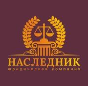 Юридична компанія «НАСЛЕДНИК»