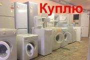 Выкуп холодильников,  стиральных машин и тд