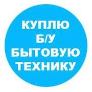 Выкуп б у холодильников в Одессе