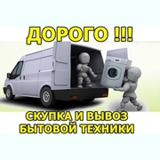 Скупка стиральных машин в Одессе