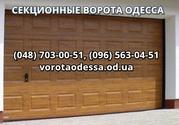 Ворота купить недорого в Одессе