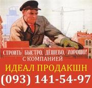 Строительные услуги Одесса