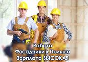 Срочно требуются фасадчики в Польшу