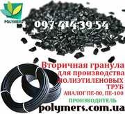 Вторичная гранула полиэтилена,  полипропилена,  полистирола
