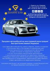 Перезаезд, огромный спектр услуг для вашего авто на ЕС номерах. Пригон