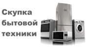 Дорого куплю старый холодильник в Одессе